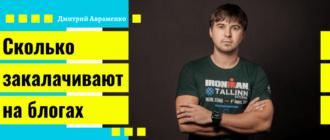 Александр борисов блогер