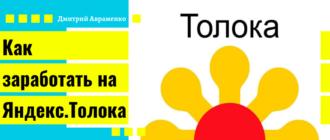 Как заработать на Яндекс.Толока