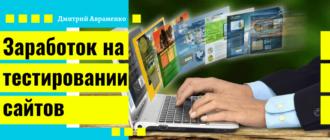 Заработок на тестировании сайтов