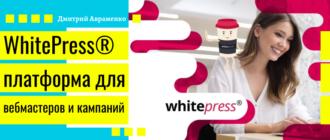 WhitePress® платформа для вебмастеров и кампаний