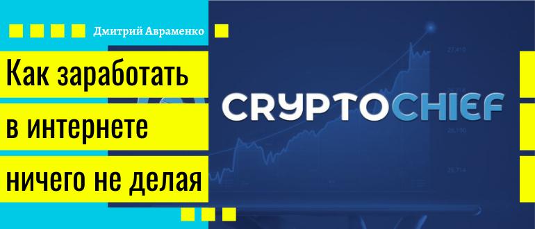 cryptochief