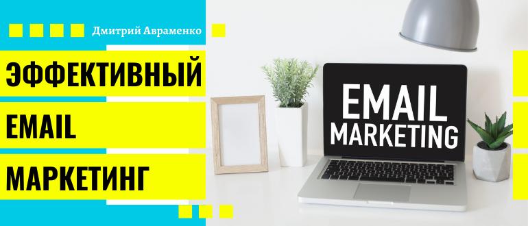 ЭФФЕКТИВНЫЙ EMAIL МАРКЕТИНГ - 10 КЛЮЧЕВЫХ ПРИНЦИПОВ