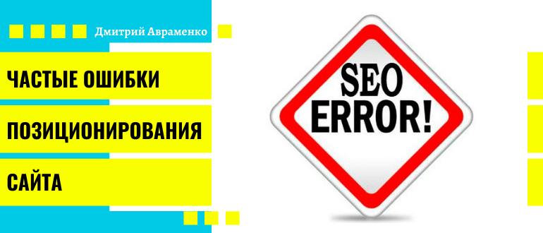Наиболее частые ошибки при позиционировании сайта